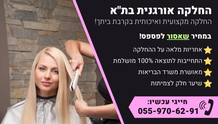 מבצע על החלקה אורגנית בתל אביב