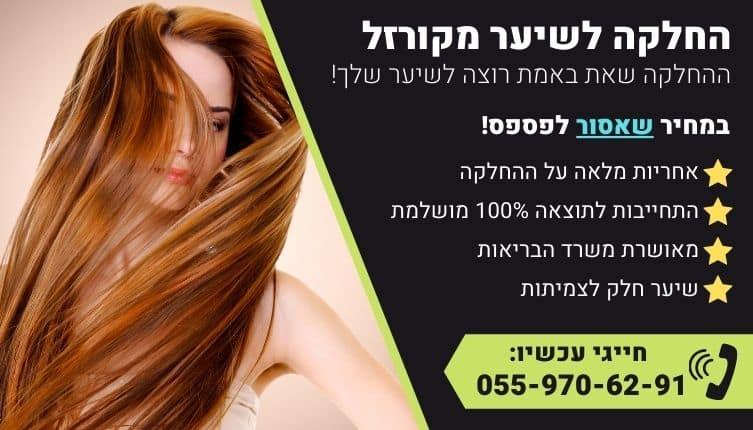 מבצע על החלקה לשיער מקורזל לשיער