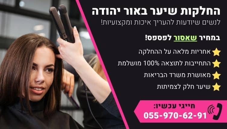 מבצע על החלקות שיער באור יהודה