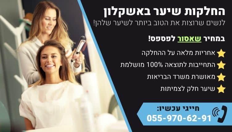 מבצע על החלקות שיער באשקלון
