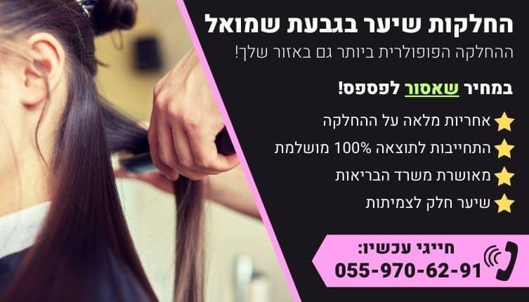 מבצע על החלקות שיער בגבעת שמואל