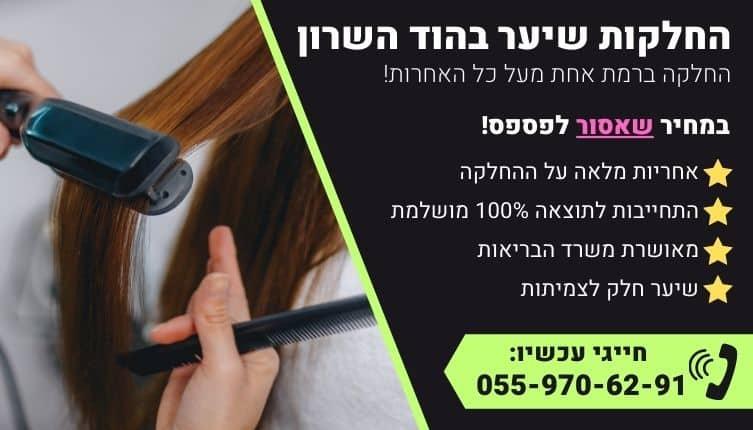 מבצע על החלקות שיער בהוד השרון