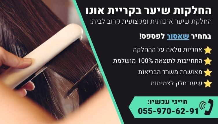 מבצע על החלקות שיער בקריית אונו