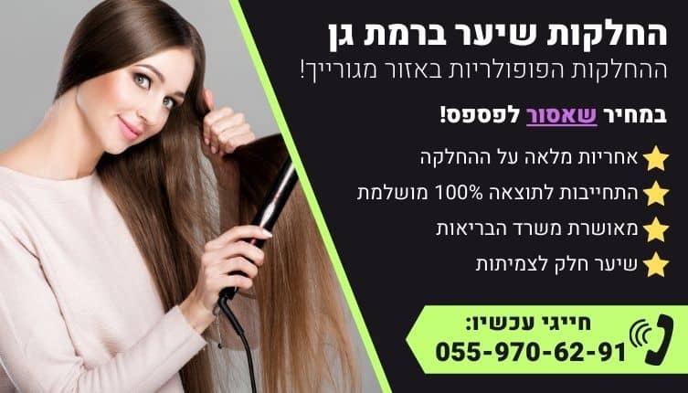 מבצע על החלקות שיער ברמת גן