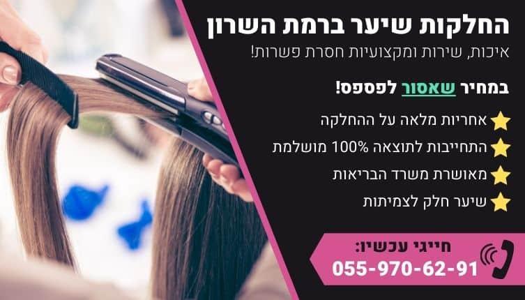 מבצע על החלקות שיער ברמת השרון