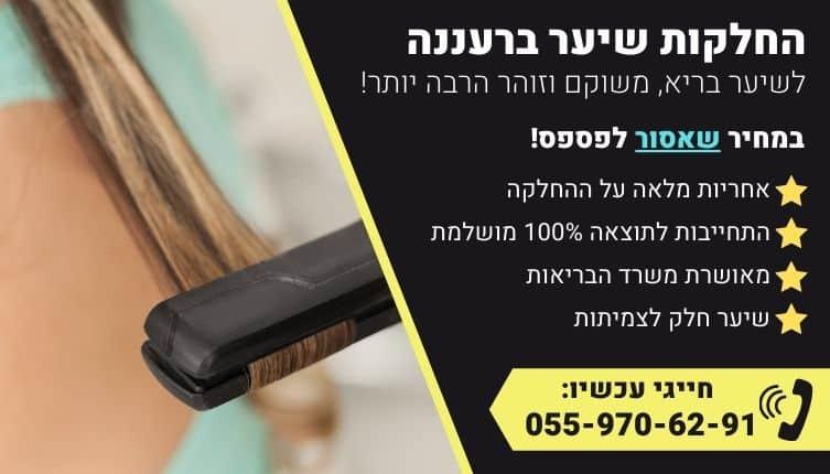 מבצע על החלקות שיער ברעננה