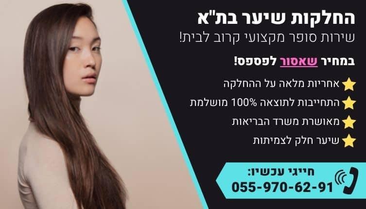 מבצע על החלקות שיער בתל אביב