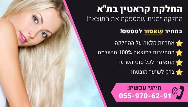 מבצע על החלקת קראטין בתל אביב