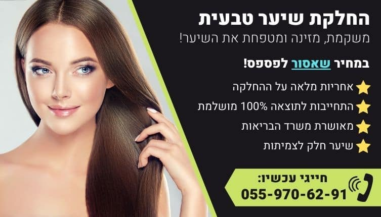 מבצע על החלקת שיער טבעית