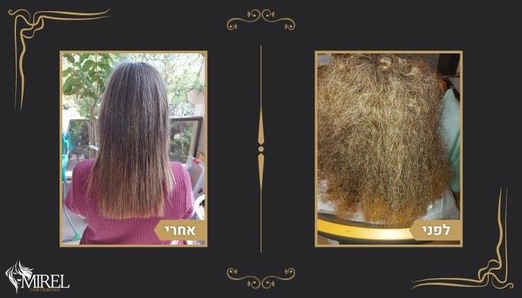לפני ואחרי החלקה אורגנית ברעננה לרונית