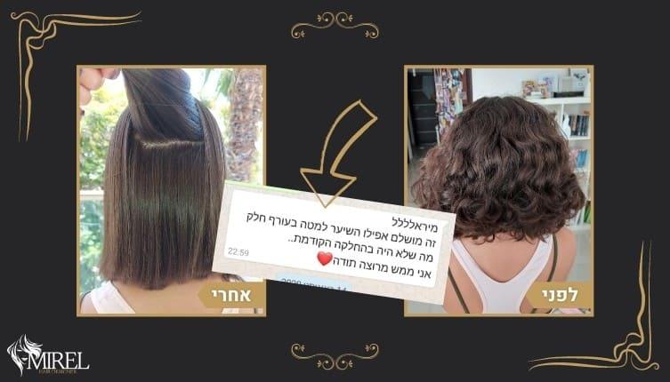 החלקה אורגנית לשיער תמונה לפני ואחרי לדקל