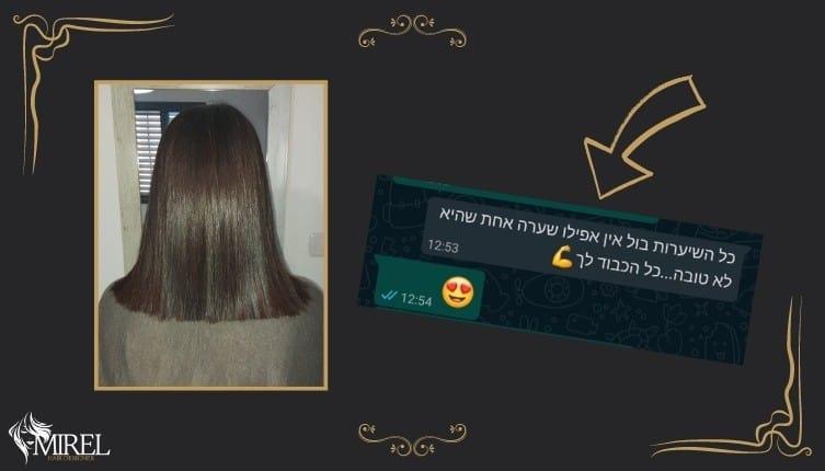 תוצאה של החלקה לשיער מקורזל לנעמה