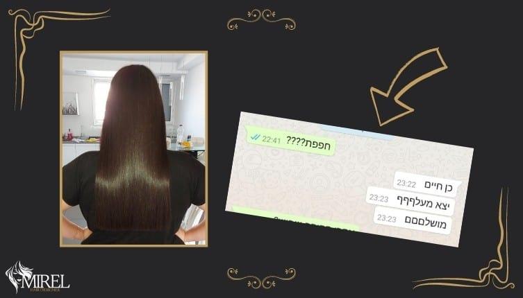 תוצאה של החלקה לשיער מקורזל לסיגל