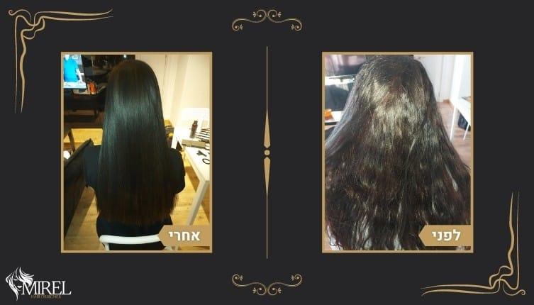 לפני ואחרי החלקת שיער אורגנית למירב