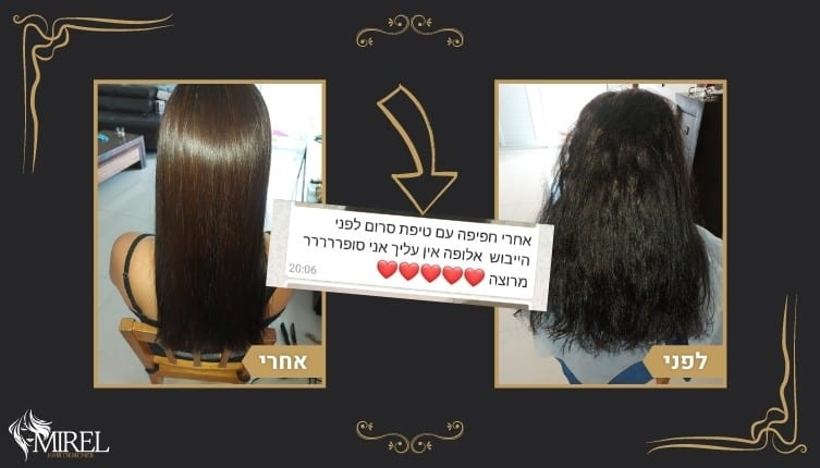 לפני ואחרי החלקת שיער טבעית לפנינה